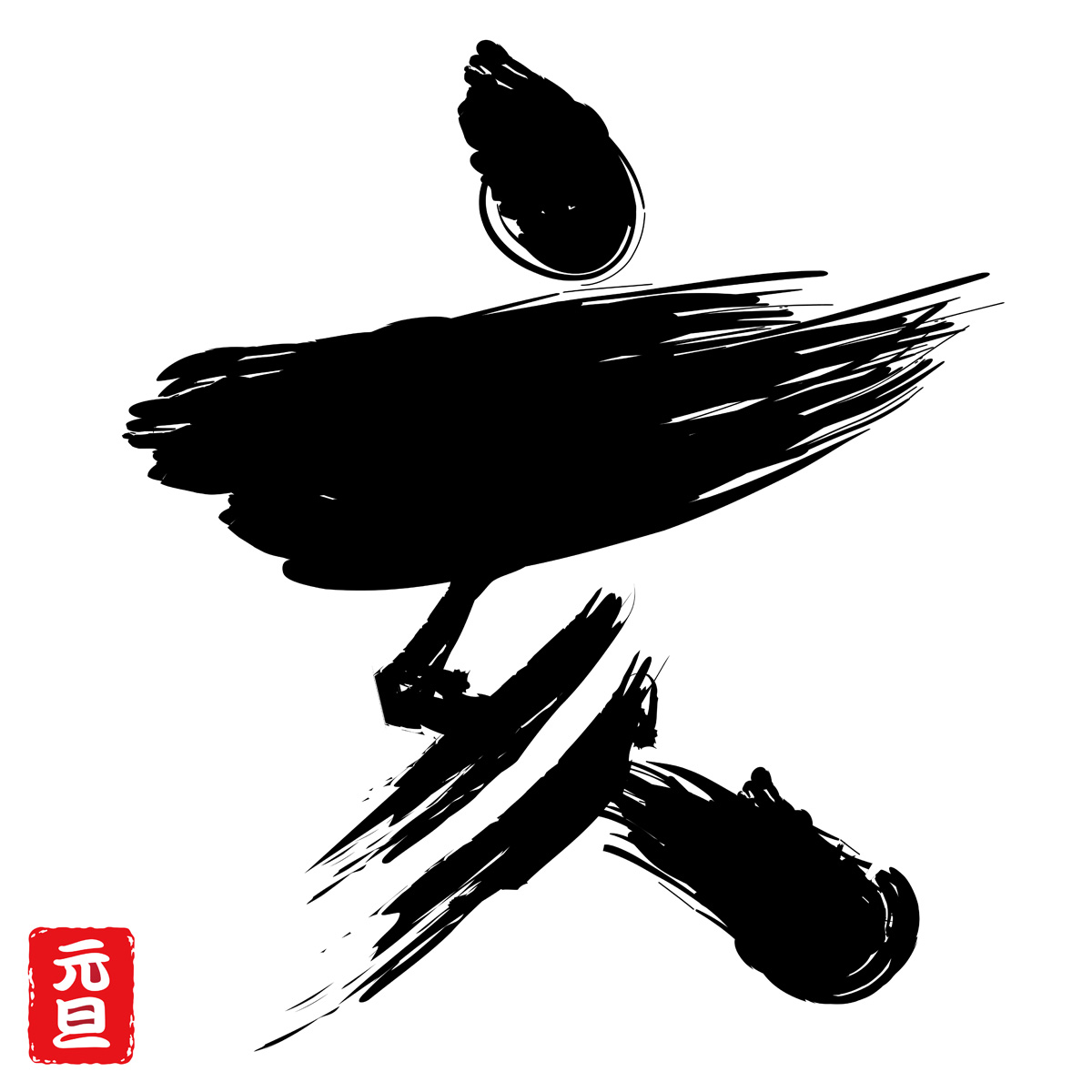 うし とら 漢字 たつみ ね う