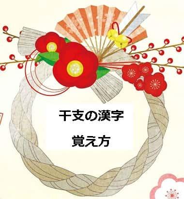 干支の漢字の覚え方について