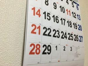 2020年のうるう年(2月29日)に誕生日を迎える人はどうなる?