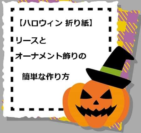 【ハロウィン 折り紙】リースとオーナメント飾りの簡単な作り方11選