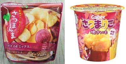 【2019年秋冬限定】市販で買える人気のさつまいものお菓子(スナック菓子)