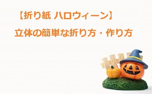 【折り紙 ハロウィーン】立体の簡単な折り方・作り方8選(おばけ・かぼちゃ)など
