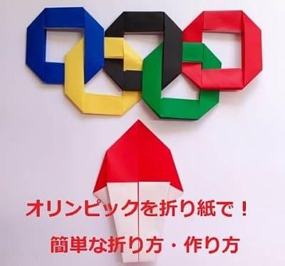 オリンピックを折り紙で!簡単な折り方・作り方5選(メダル・五輪マーク)など