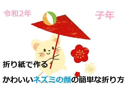 【折り紙】かわいいねずみの顔の簡単な折り方5選【干支・2020】
